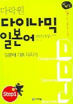 다이나믹 일본어 STEP. 1(TAPE1개포함)