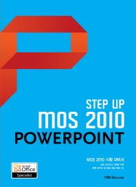 MOS 2010 POWERPOINT(STEP UP)(CD1장포함)