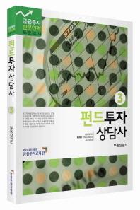 펀드투자상담사. 3: 부동산펀드(2013)(개정판 2판)