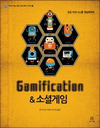 Gamification 소셜게임 /소장자 이름 有(윗면1곳)  ☞ 서고위치:RK 3