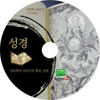 성경(CD)(Vitamin Live 274)