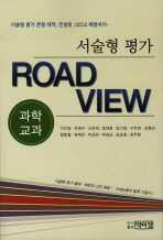 서술형 평가 ROAD VIEW: 과학교과