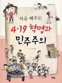 4.19 혁명과 민주주의(처음 배우는)(한 뼘 더 역사 2)