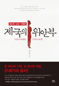 제국의 위안부(34곳 삭제판)(2판)