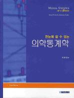 의학통계학(한눈에 알수있는)(3판)