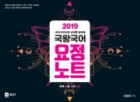 국왕국어 요정노트(2019)(국어마무리에 날개를 달아줄)
