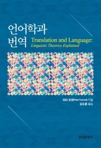언어학과 번역
