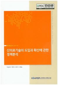 신의료기술의 도입과 확산에 관한 정책분석(연구보고서 2014-7)