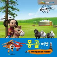 몽골 여행(CD1장포함)(출동! 슈퍼윙스 영어 스토리북)(양장본 HardCover)