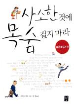 사소한 것에 목숨 걸지 마라(습관 바꾸기 편) ▼/도솔[1-220011]