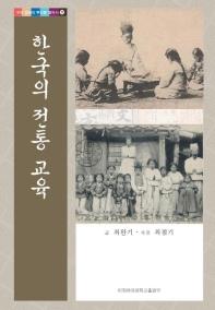 한국의 전통교육(우리 문화의 뿌리를 찾아서 11)