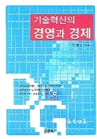 기술혁신의 경영과 경제