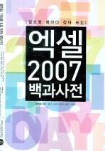 엑셀 2007 백과사전