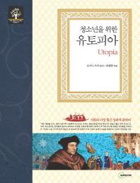 유토피아(청소년을 위한)(청소년을 위한 동서양 고전 시리즈 11)