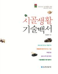시골생활 기술백서