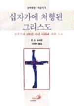 십자가에 처형된 그리스도
