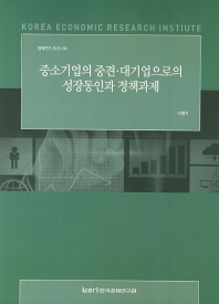 중소기업의 중견 대기업으로의 성장동인과 정책과제(정책연구 2013-06)