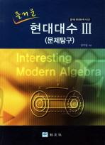 현대대수. 3(문제탐구)(즐거운)