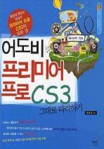 프리미어 프로 CS3 그대로 따라하기(어도비)(CD2장포함)