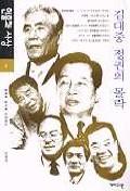 김대중 정권의 몰락(인물과 사상 13)