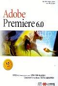 ADOBE PREMIERE 6.0(CD-ROM 1장 포함)