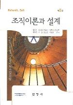 조직이론과 설계(8판)