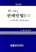 판례민법 4 5 (2007)(사례로 본)(증보판)
