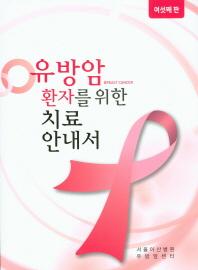유방암 환자를 위한 치료 안내서(6판)