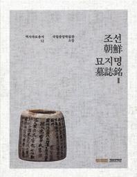 조선 묘지명. 2