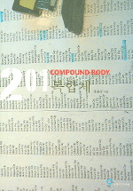 복합체 201 COMPOUND BODY