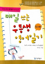 매일 쓰는 우등생 영어일기: 친구편