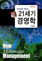 21세기 경영학(알기쉽게 배우는)(5판)(양장본 HardCover)