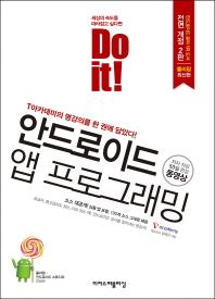 �ȵ���̵� �� ���α���(Do it!)(��鰳���� 2��)