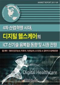 4차 산업혁명 시대, 디지털 헬스케어의 ICT 신기술 융복합 동향 및 시장 전망(MARKET REPORT 2017-09)