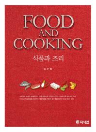 식품과 조리(Food and Cooking)