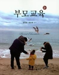 부모교육(3판)