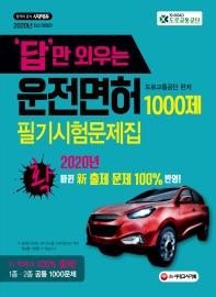 운전면허 1000제 필기시험문제집(2020)