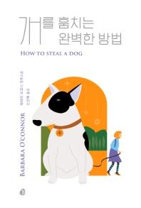 개를 훔치는 완벽한 방법(놀 청소년문학 2)(양장본 HardCover)