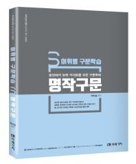 어휘별 구문학습 명작구문(박지성의 명작 공무원 영어 시리즈)