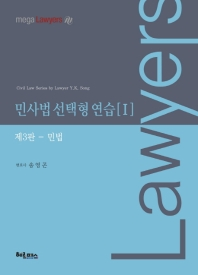 민사법 선택형 연습. 1: 민법(2019)(로이어스)(3판)