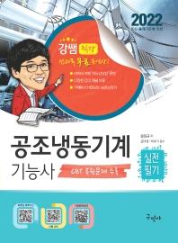 공조냉동기계기능사 실전 필기(2020)(강쌤)