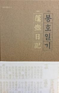 봉호일기(국역)(서울사료총서 15)(양장본 HardCover)
