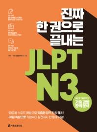 JLPT N3(진짜 한 권으로 끝내는)
