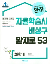 고등 화학2 자율학습시 비상구 완자로 53(2021)(완자)
