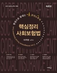 핵심정리 사회보험법(2019)(한권으로 끝내는 공인노무사)(4판)