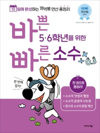 바쁜 5 6학년을 위한 빠른 소수(바빠 연산법 시리즈)