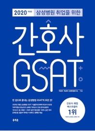 삼성병원 취업을 위한 간호사 GSAT(2020)
