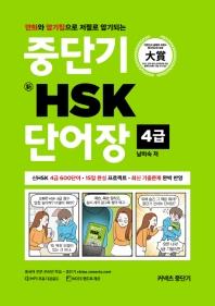 신 HSK 단어장 4급(커넥츠 중단기)