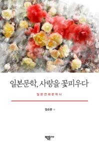 일본문학, 사랑을 꽃피우다