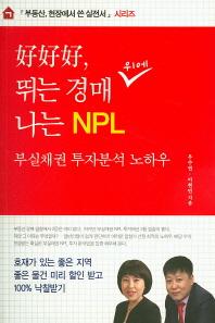 호호호, 뛰는 경매 나는 NPL(부동산, 현장에서 쓴 실전서 시리즈)